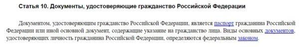 Статья 10 ФЗ-62