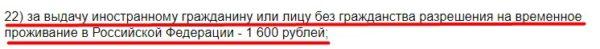 Статья 333.28 НК РФ