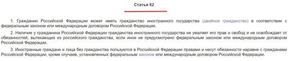 Статья 62 Конституции РФ