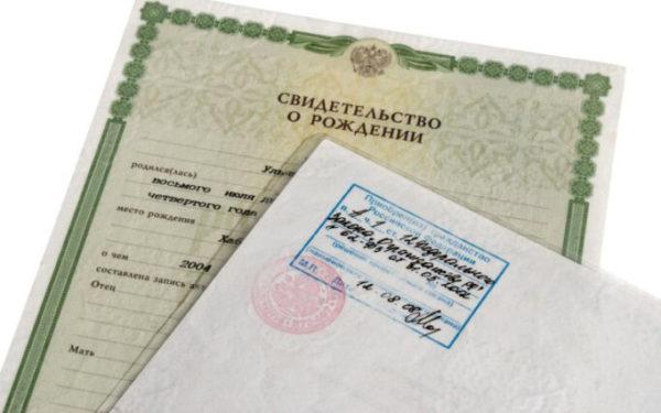 Вкладыш о гражданстве ребенку