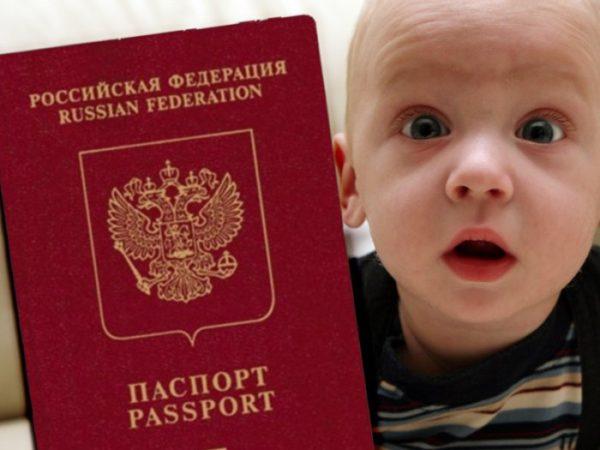 Загранпаспорт для ребенка до года