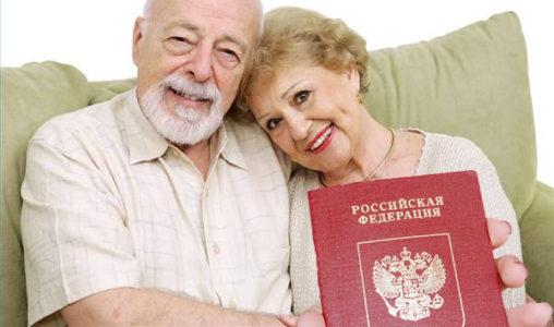 Загранпаспорт для пенсионеров