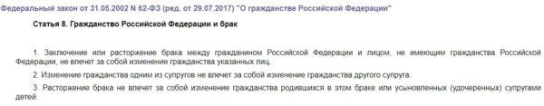 """ст.8 ФЗ """"О гражданстве Российской Федерации"""""""
