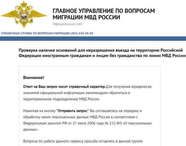 Сайт ГУВМ МВД