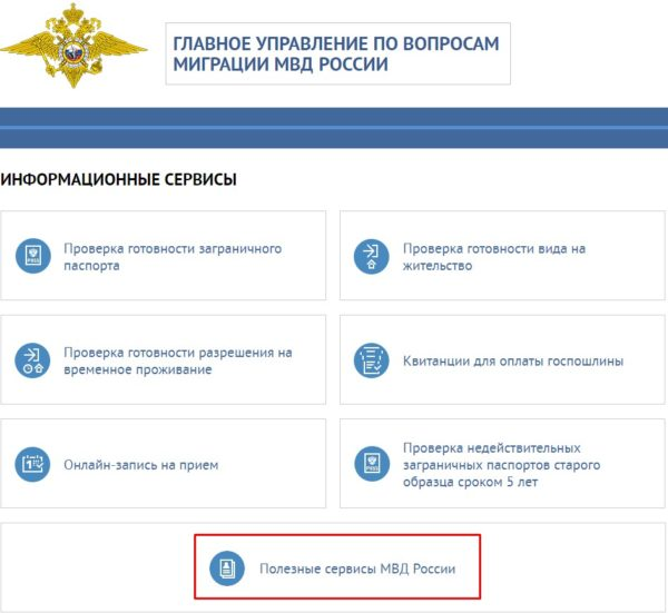 Полезные сервисы МВД России