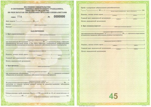 Медицинская справка о состоянии здоровья иностранного гражданина