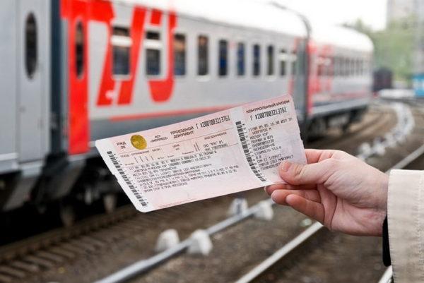 Билеты на поезд РЖД
