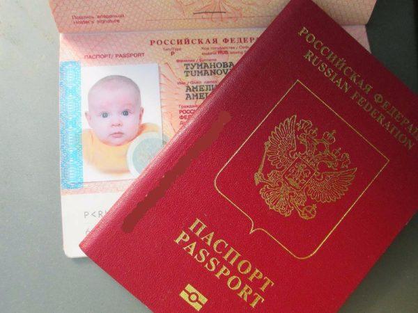 Биометрический загранпаспорт для ребенка