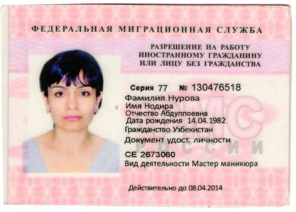 Разрешение на работу в РФ для иностранца