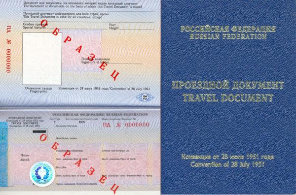 Проездной документ беженца