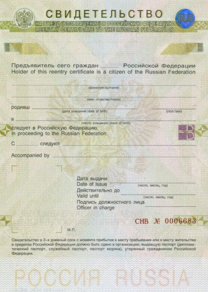 Свидетельство на въезд (возвращение) в российскую федерацию