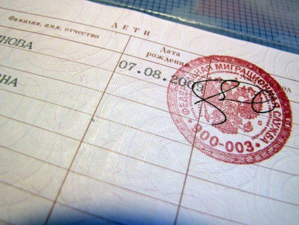 Штамп в паспорте РФ о детях