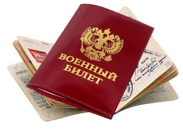 Военный билет для оформления загранпаспорта