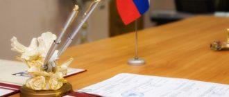 Заключение брака в РФ