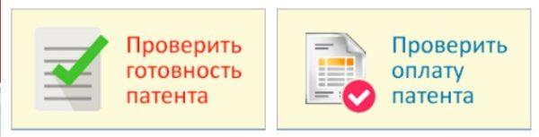 Проверка готовности патента