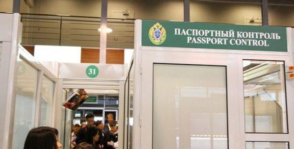 Прохождение паспортного контроля при пересечении границы