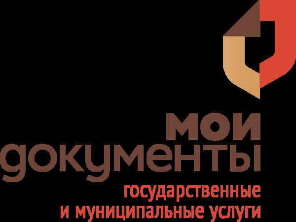 МФЦ (Мои документы)