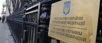 Украинское консульство в РФ