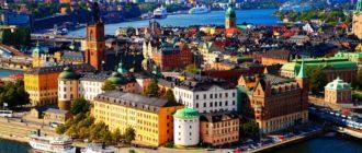 Переезд в Финляндию