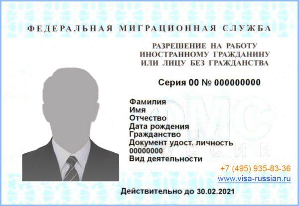 Разрешение на работу