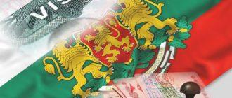 Виза в Болгарию