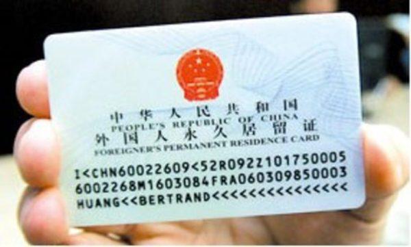 ВНЖ в Китай