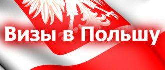 Визы в Польшу